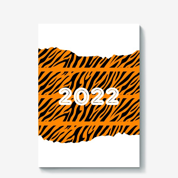Холст «Год тигра 2022»