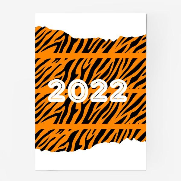 Постер «Год тигра 2022»