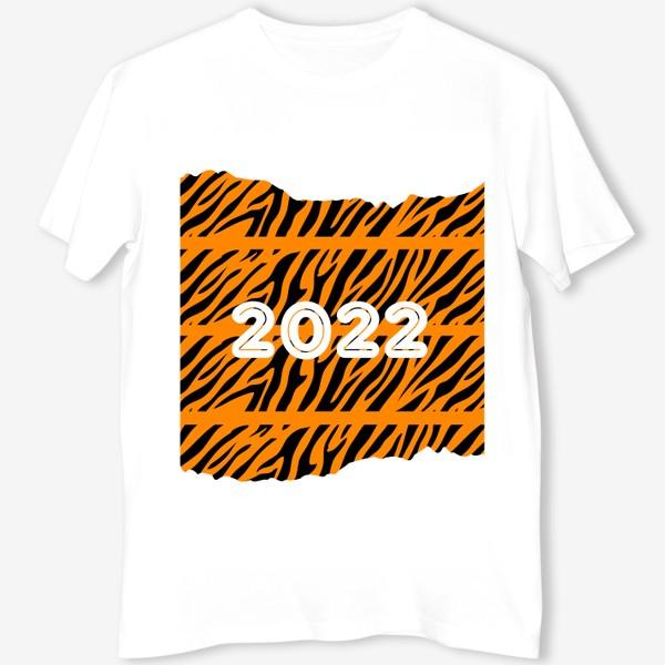 Футболка «Год тигра 2022»