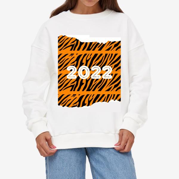 Свитшот «Год тигра 2022»