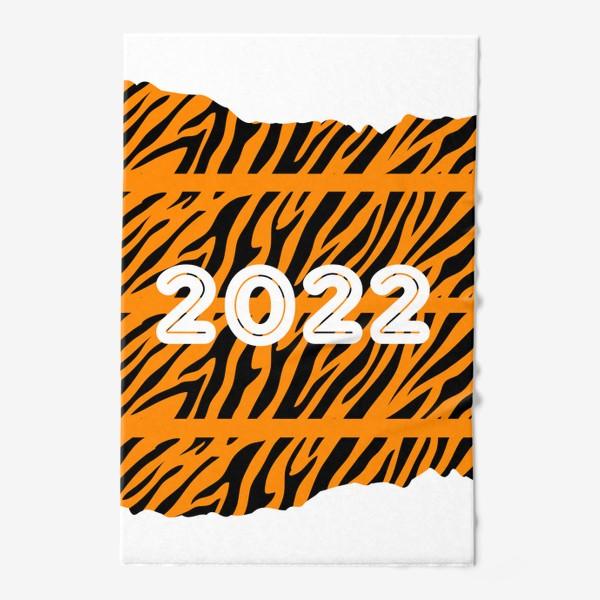 Полотенце «Год тигра 2022»