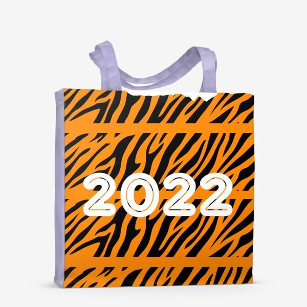 Сумка-шоппер «Год тигра 2022»