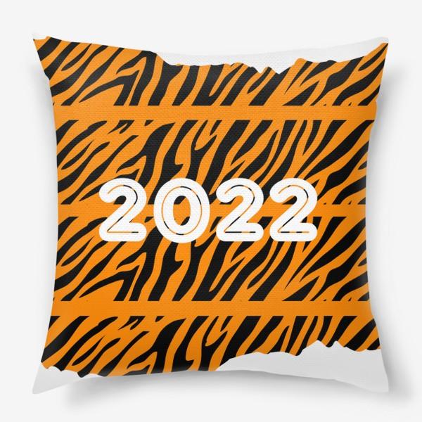 Подушка «Год тигра 2022»