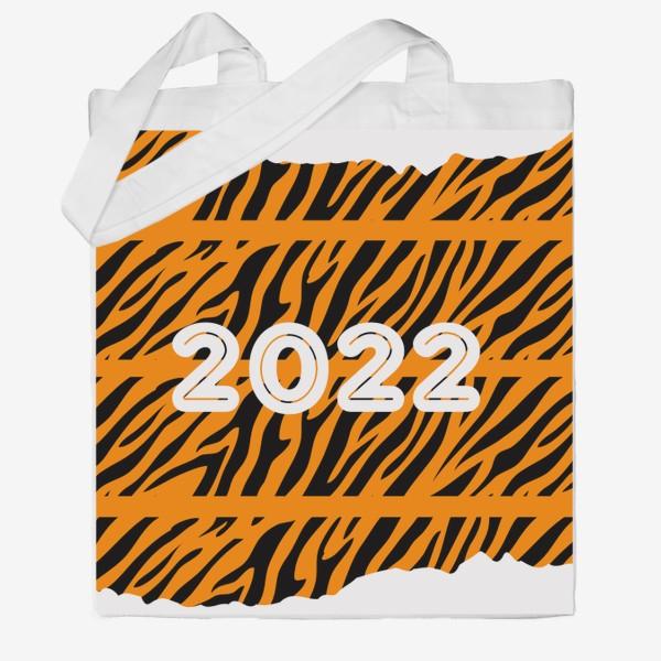 Сумка хб «Год тигра 2022»
