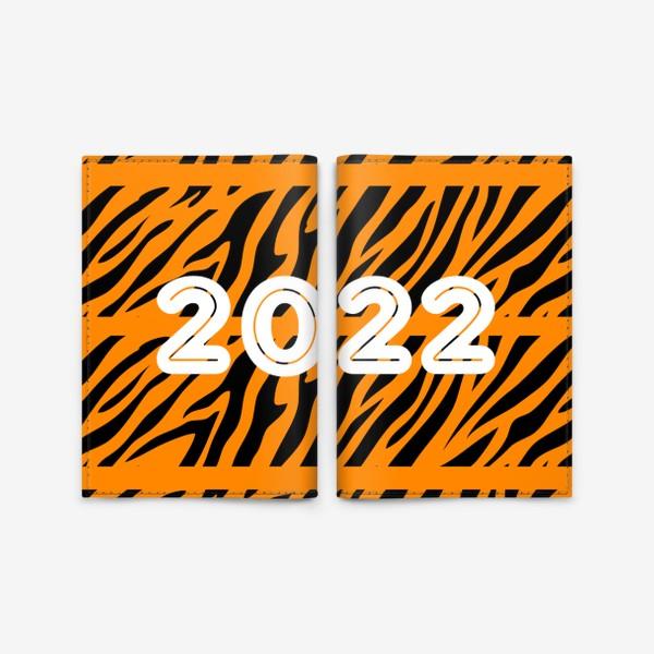 Обложка для паспорта «Год тигра 2022»