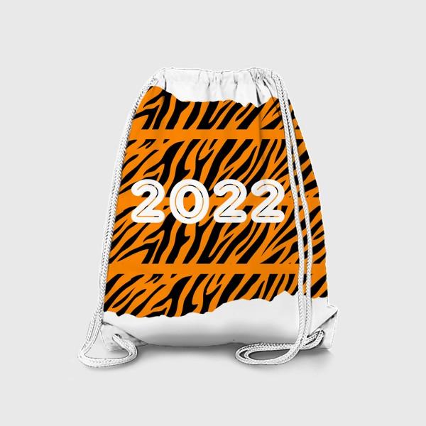 Рюкзак «Год тигра 2022»