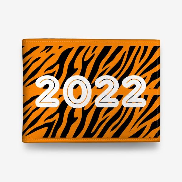 Кошелек «Год тигра 2022»