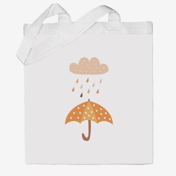 Сумка хб «Зонтик с сердечками и дождь - Осенний уютный принт»