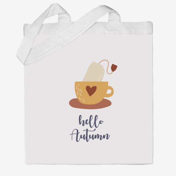 Сумка хб «Hello Autumn - Привет Осень. Чай в пакетике - уютный принт»