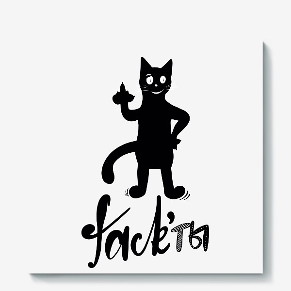 Холст «Факты. Чёрный кот. Юмор. Fack'ты. Актуально»