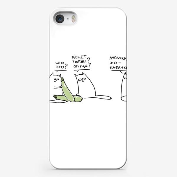 Чехол iPhone «Коты и кабачки. Неопознанный объект »