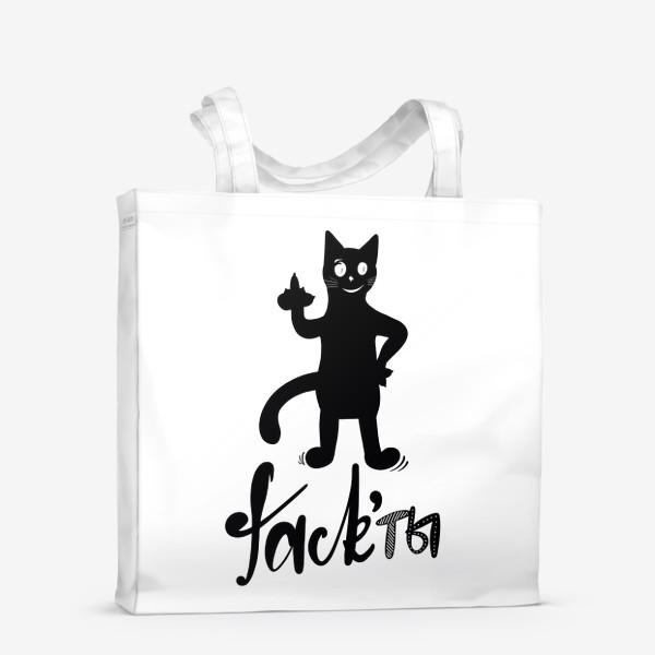 Сумка-шоппер «Факты. Чёрный кот. Юмор. Fack'ты. Актуально»
