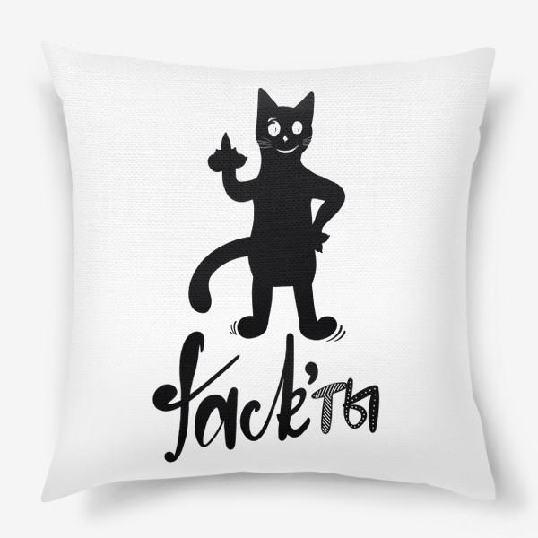 Подушка «Факты. Чёрный кот. Юмор. Fack'ты. Актуально»