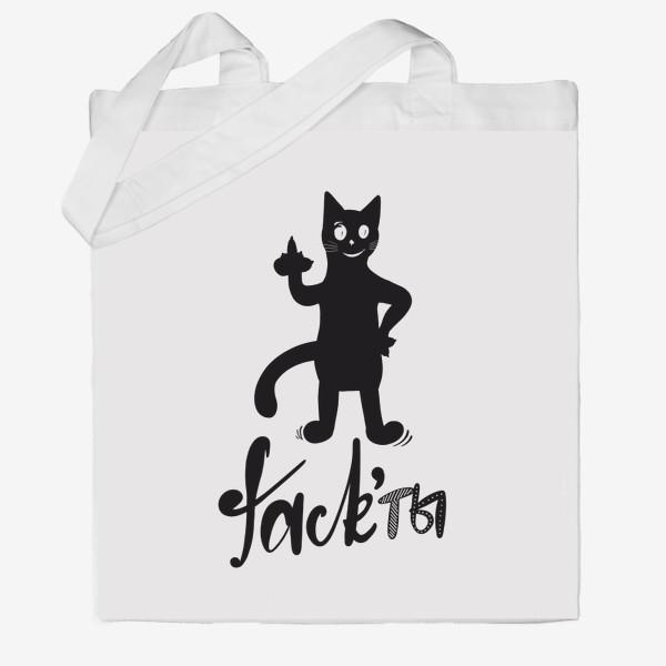 Сумка хб «Факты. Чёрный кот. Юмор. Fack'ты. Актуально»
