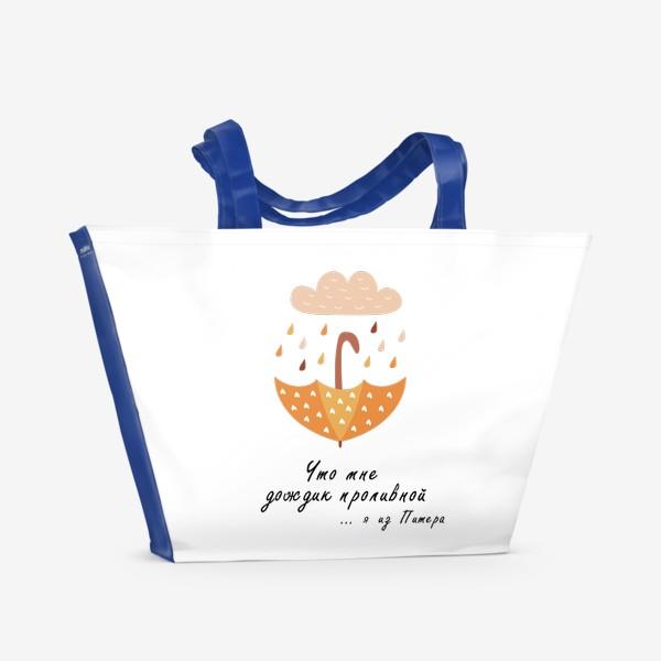 Пляжная сумка «Что мне дождик проливной ... я из Питера. Дождь, зонт. Прикол для Санкт-Петербурга»