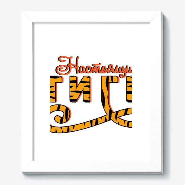 Картина «Настоящий ТИГР. Полосатая как шкура тигра надпись к 2022 году»