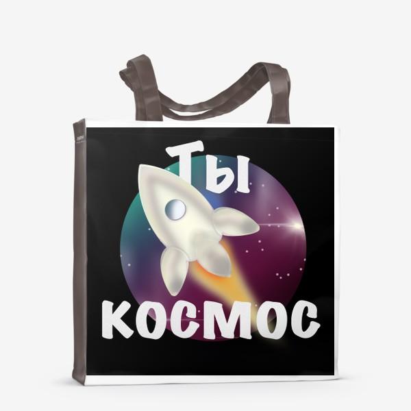 Сумка-шоппер «Ты космос»
