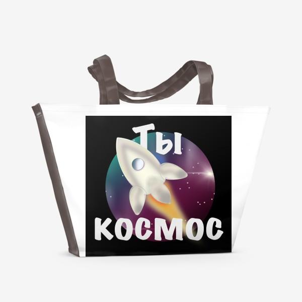 Пляжная сумка «Ты космос»