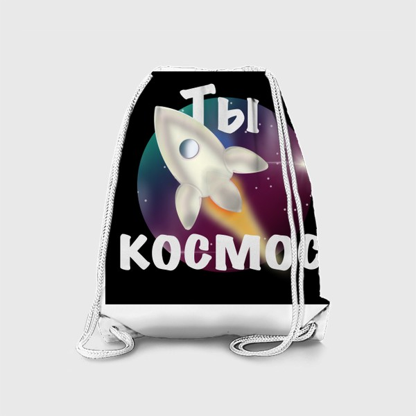 Рюкзак «Ты космос»