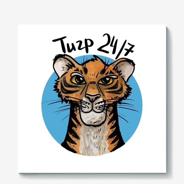 """Холст «Тигр на голубом фоне """"ТИГР 24/7""""»"""