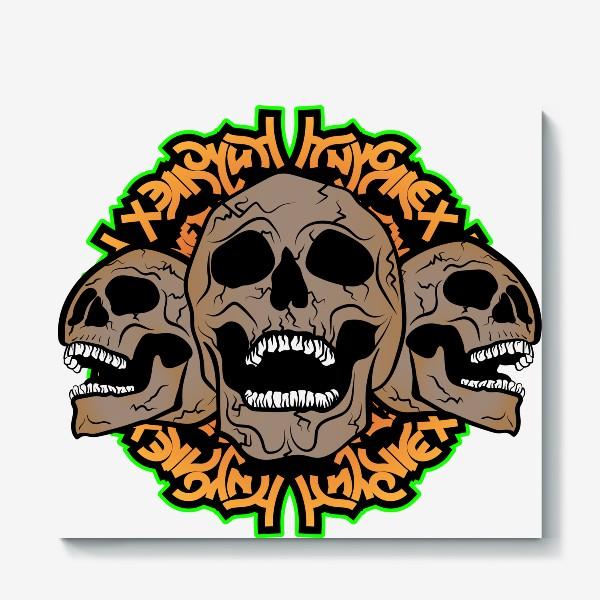 Холст «Хэллоуин и черепки»