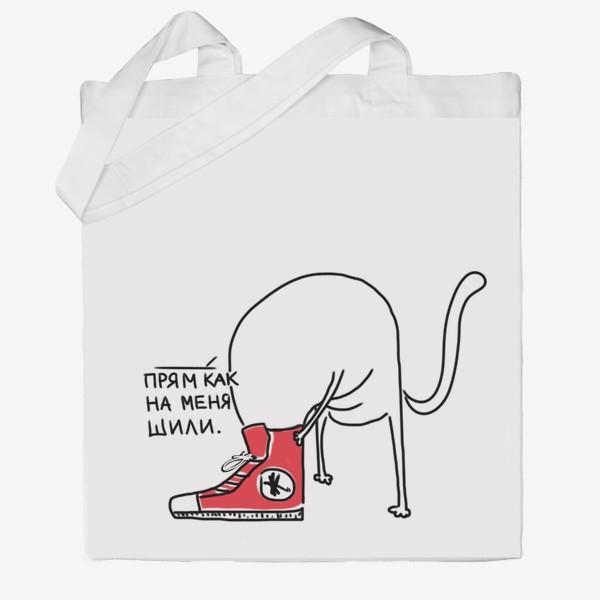 Сумка хб «Кот в кедах.Как на меня шили»