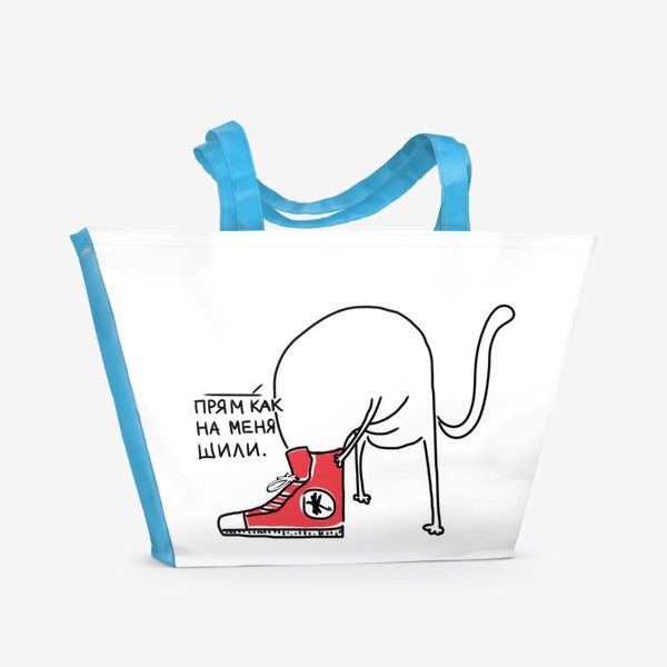 Пляжная сумка «Кот в кедах.Как на меня шили»