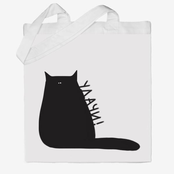 Сумка хб «Черный кот желает удачи.»