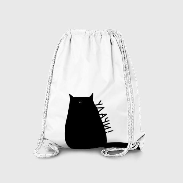 Рюкзак «Черный кот желает удачи.»