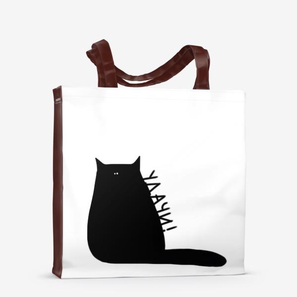 Сумка-шоппер «Черный кот желает удачи.»