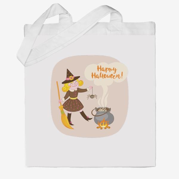 Сумка хб «Юная ведьма варит магическое зелье. Хэллуин. Happy Halloween!»