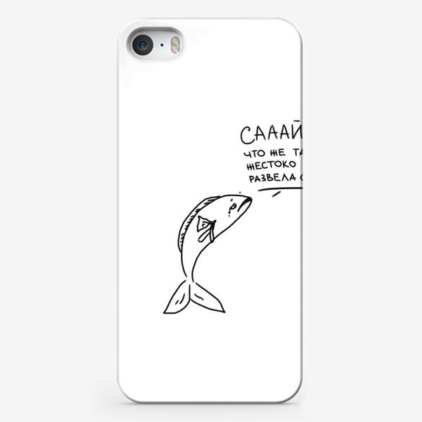 Чехол iPhone «Рыба поет песню Меладзе. Сайра»