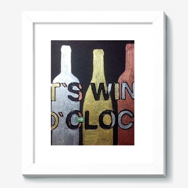 Картина «it`s wine o`clock»