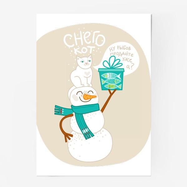 Постер «Снегокот. Снеговик и кот. Мем. Рыбов продаёте? Продайте уже рыбов!»