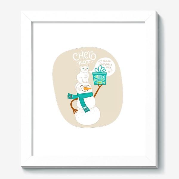Картина «Снегокот. Снеговик и кот. Мем. Рыбов продаёте? Продайте уже рыбов!»