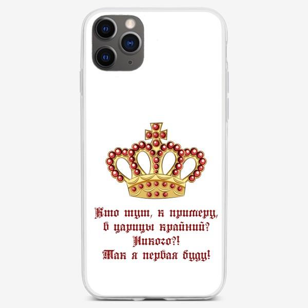 """Чехол iPhone «Кто тут в царицы крайний? Так я первая буду! Корона и адаптированная цитата из мультика """"Падал прошлогодний снег""""»"""