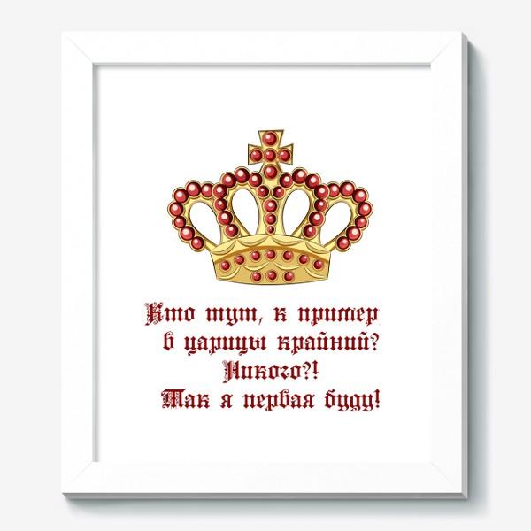 """Картина «Кто тут в царицы крайний? Так я первая буду! Корона и адаптированная цитата из мультика """"Падал прошлогодний снег""""»"""