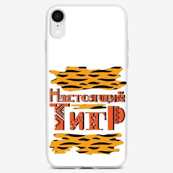Чехол iPhone «Настоящий ТИГР. Надпись и пятна как шкура тигра к 2022 году»