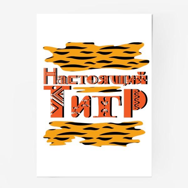 Постер «Настоящий ТИГР. Надпись и пятна как шкура тигра к 2022 году»