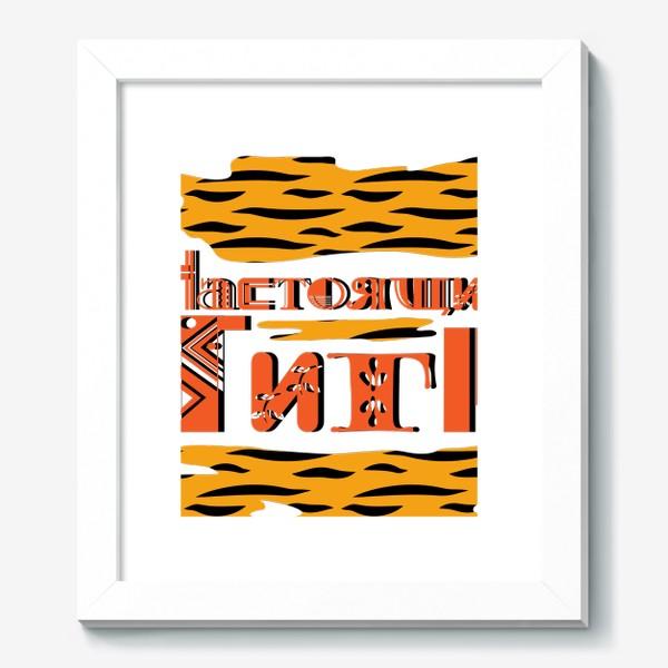 Картина «Настоящий ТИГР. Надпись и пятна как шкура тигра к 2022 году»