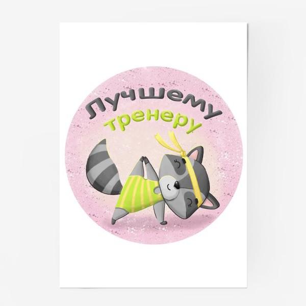Постер «Лучшему тренеру. Енот гимнаст/ йога»