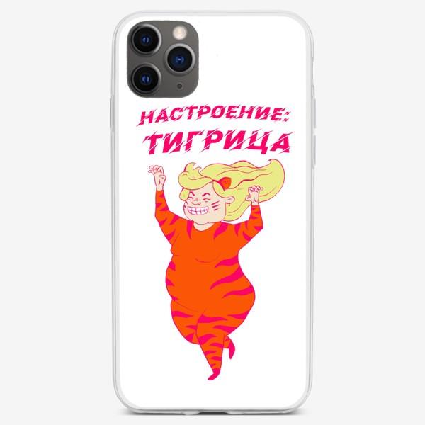 Чехол iPhone «Настроение: тигрица. Год тигра. Бодипозитив. »