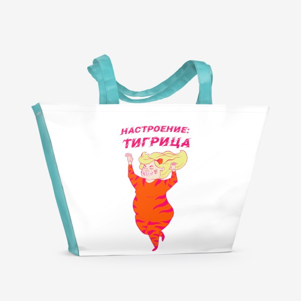 Пляжная сумка «Настроение: тигрица. Год тигра. Бодипозитив. »