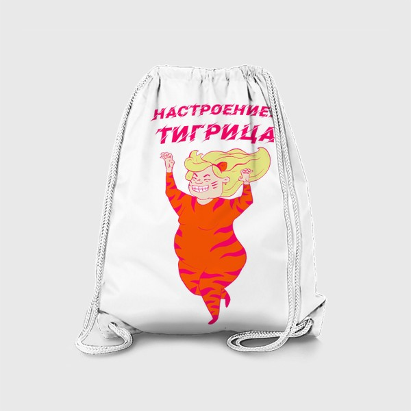 Рюкзак «Настроение: тигрица. Год тигра. Бодипозитив. »