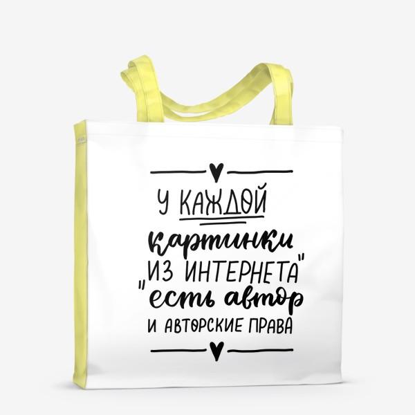 """Сумка-шоппер «У каждой картинки """"из интернета"""" есть автор и авторские права»"""