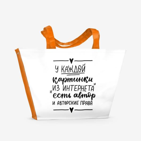 """Пляжная сумка «У каждой картинки """"из интернета"""" есть автор и авторские права»"""