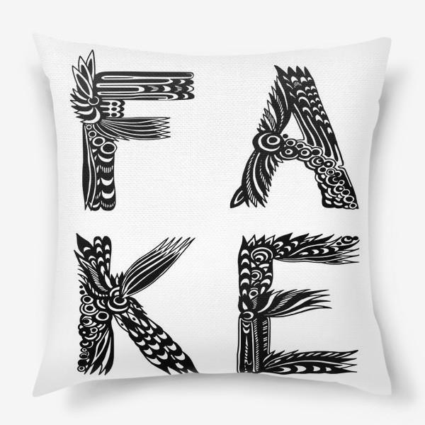 Подушка «Fake»