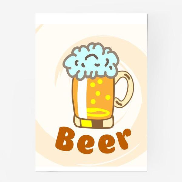 Постер «Пиво Beer»