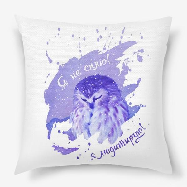 Подушка «Я не сплю! Я медитирую....    »