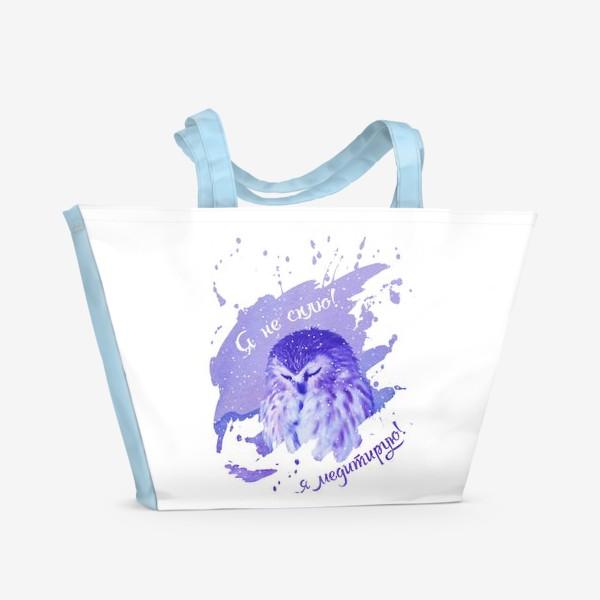 Пляжная сумка «Я не сплю! Я медитирую....    »